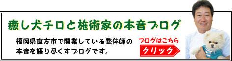 栗田院長のブログ